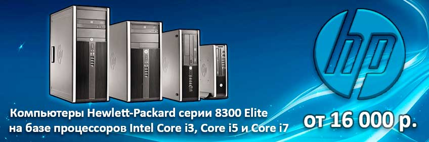 компьютеры Hewlett-Packard 8300 Elite series
