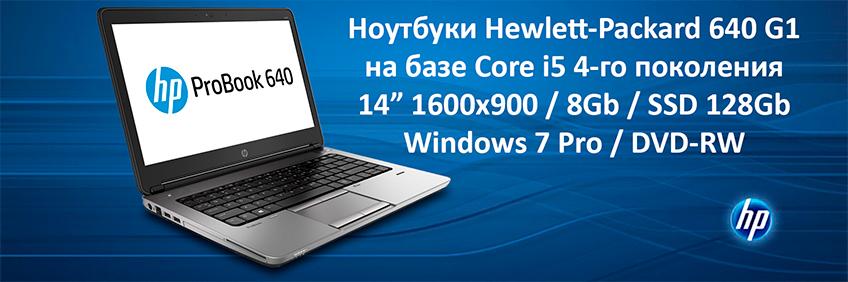 Ноутбуки HP 640 G1