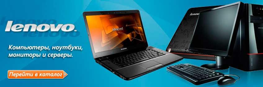Компьютерная техника Lenovo