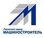 Пермский завод Машиностроитель
